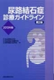 尿路結石症診療ガイドライン<第2版> 2013