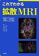 これでわかる 拡散MRI<第3版>