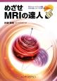 めざせMRIの達人 月刊インナービジョン連載「めざせ達人シリーズ〈MR