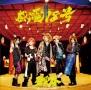 感電18号(A)(DVD付)