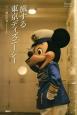旅する東京ディズニーシー