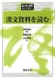 漢文資料を読む 日本語ライブラリー
