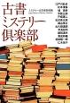 古書ミステリー倶楽部 傑作推理小説集