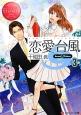 恋愛台風 Suzu&Takeo(3)
