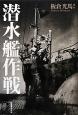 潜水艦作戦 鉄の棺と酸素魚雷に一命を託した深海の死闘