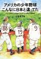 アメリカの少年野球こんなに日本と違ってた シャイな息子と泣き虫ママのびっくり異文化体験記