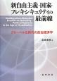 新自由主義・国家・フレキシキュリティの最前線 グローバル化時代の政治経済学