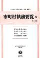 日本立法資料全集 別巻 市町村執務要覧 全 第一分冊 (927)