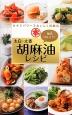 毎日けんこう! 太白・太香胡麻油レシピ ミニCookシリーズ セサミパワーでおいしく抗酸化