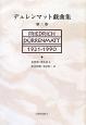 デュレンマット戯曲集 第2巻 (2)