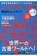 神保町公式ガイド 神田古書店連盟がつくった公式本(4)