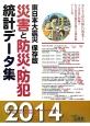 災害と防災・防犯統計データ集<東日本大震災保存版> 2014
