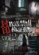 封印!!放送禁止検証動画FILE Vol.20 恐怖の心霊廃村、廃ホテルの全貌が明らかになる。