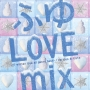 ふゆLOVE mix -77 winter love all genre best-