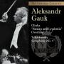 チャイコフスキー:交響曲第4番 グリンカ:≪ルスランとリュドミラ≫序曲(HYB)