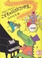 やさしくたのしい こどものジャズ・ピアノ曲集 憧れのジャズ名曲&思いがけない曲がジャズに変身!! (2)