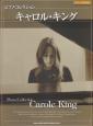 ピアノ・コレクション キャロル・キング