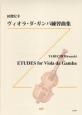 ヴィオラダガンバ練習曲集 田淵宏幸 コンテンポラリークラシック