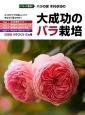 バラの家木村卓功の 大成功のバラ栽培<決定版> バラづくり12ヵ月