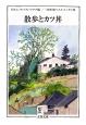 散歩とカツ丼 ベスト・エッセイ集 2010