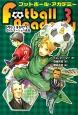 フットボール・アカデミー PKはまかせろ!GKトマーシュの勇気 (3)