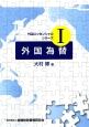外国為替 外為エッセンシャルシリーズ1