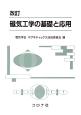 磁気工学の基礎と応用<改訂>