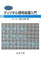 例解 ディジタル信号処理入門