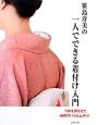 笹島寿美の一人でできる着付け入門 つぼを押さえて、納得のいく仕上がり!