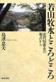 島津忠夫著作集 別巻2 若山牧水ところどころ 近代短歌史の視点から
