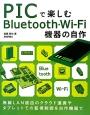 PICで楽しむ Bluetooth・Wi-Fi機器の自作