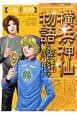 横浜神仙物語 ベストコレクション (3)
