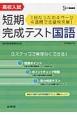 高校入試 短期完成テスト 国語 1日たったの4ページ 4週間で志望校突破!