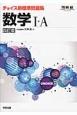 数学1・A チョイス 新・標準問題集<四訂版>
