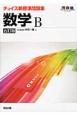 数学B チョイス 新・標準問題集<五訂版>