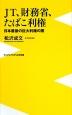 JT、財務省、たばこ利権 日本最後の巨大利権の闇