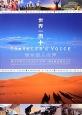 世界一周・TRAVELER'S VOICE 若き旅人の声 旅人の声から生まれた世界一周&航空券ガイド