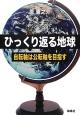 ひっくり返る地球 自転軸は公転軸を目指す