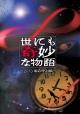 世にも奇妙な物語 ~2013春の特別編~