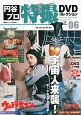 円谷プロ特撮DVDコレクション 宇宙人来襲!星人・宇宙人を徹底特集! (6)