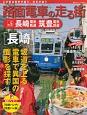 路面電車の走る街 長崎電気軌道・筑豊電気鉄道 この街は歴史が違う、文化が違う(5)