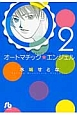 オートマチック★エンジェル(2)
