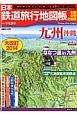 日本鉄道旅行地図帳 九州沖縄<大改訂> 2014 全線・全駅・全廃線