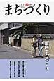 季刊 まちづくり 2013.10 特集:地区まちづくり再考 (40)