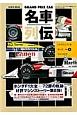 名車列伝 GRAND PRIX CAR F1グランプリを彩ったマシンたち(8)