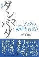 ダンマパダ ブッダの〈真理の言葉〉 日常語訳