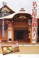 名古屋の観光力 歴史・文化・まちづくりからのまなざし