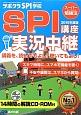 SPI講座実況中継 2015 講義を、読んでもよし!聴いてもよし!