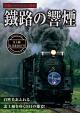 鐵路の響煙 北上線 SL北東北DC号