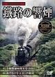 鐵路の響煙 陸羽東線 SL全線開通90周年/SL湯けむり号